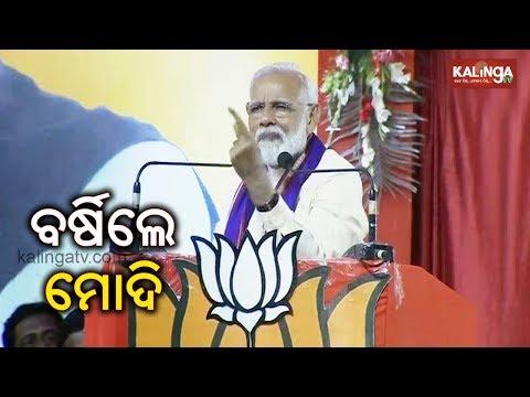 Watch: PM Narendra Modi as he addresses public at Baramunda grounds in Bhubaneswar | Kalinga TV