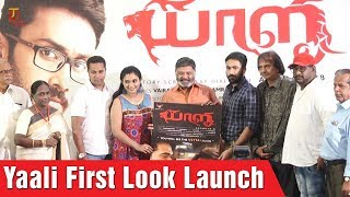 #Yaali Tamil Movie | First Look Launch | Kalaba Kadhalan Akshaya | Balachander | Thamizh Padam