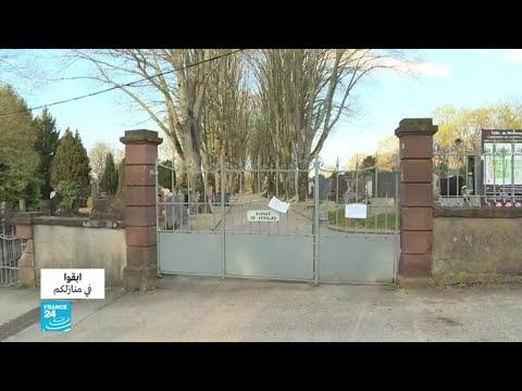 أبواب المقابر باتت مقفلة في وجه الموتى..كيف يتم دفن الذين ماتوا بسبب كورونا؟  - نشر قبل 30 دقيقة