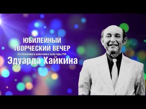 Творческий вечер, посвящённый Юбилею Эдуарда Аркадьевича Хайкина.  г. Ярославль, ДК Добрынина