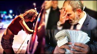 Նիկոլը փողս չի տվել. մարմնավաճառները պայթեցրեցին երկիրը ՇՈԿԻ ՄԵՋ ԵՆՔ