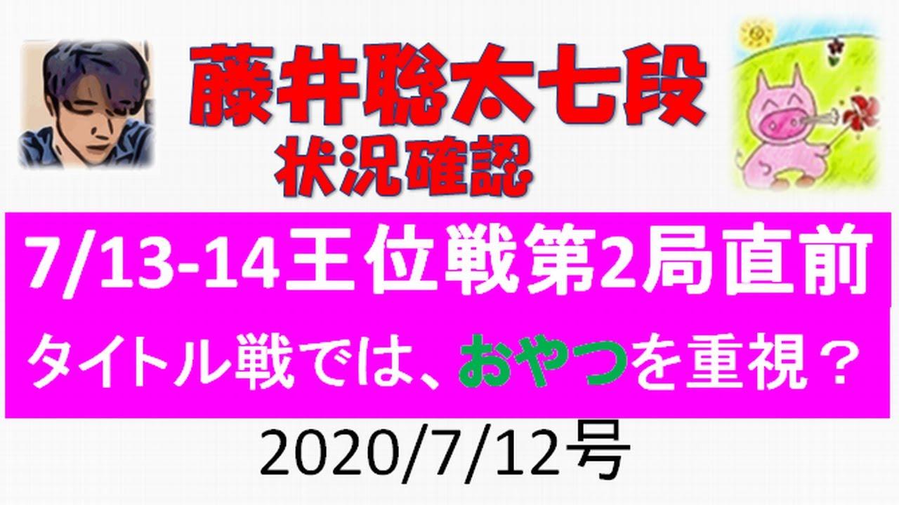 藤井聡太vs木村一基 2020王位戦第2局直前~タイトル戦は、おやつを重視!?