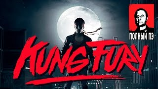 Video KUNG FURY в переводе Гоблина (UNCENSORED) download MP3, 3GP, MP4, WEBM, AVI, FLV Agustus 2018