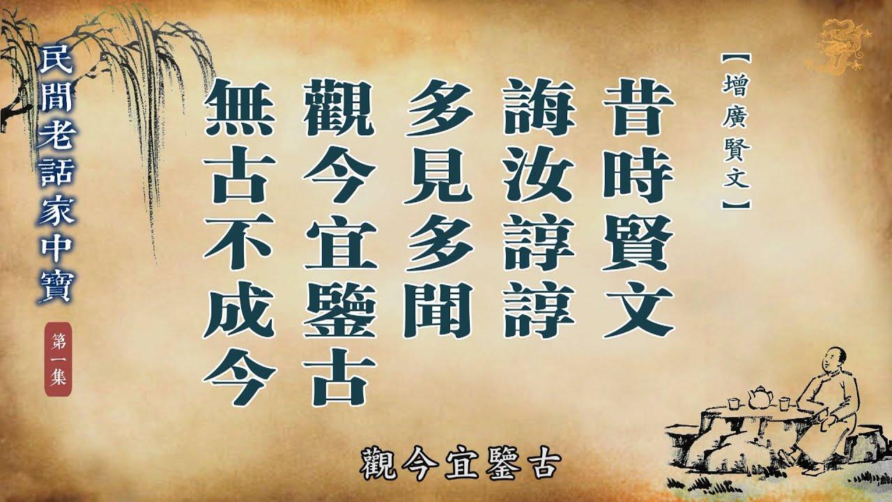 民间老话家中宝 第一集【有字幕 - 高清版】