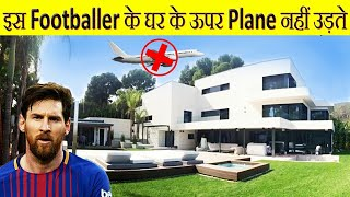 Messi के घर के ऊपर से Plane क्यों नही उड़ते   Why don't planes Fly over Messi's House   FE EP#5