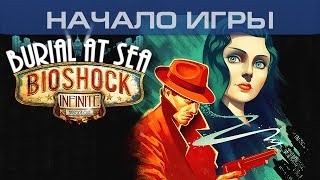 ▶ BioShock Infinite: Burial at Sea Episode 1 — Начало игры, 1080p