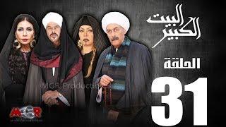 الحلقة الحادية و الثلاثون31 - مسلسل البيت الكبير|Episode 31 -Al-Beet Al-Kebeer