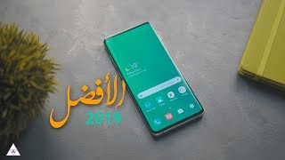 Samsung Galaxy S10 Plus | بعد 3 شهور