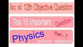 Bihar board 12th physics objective  question V.V.I  (in hindi )