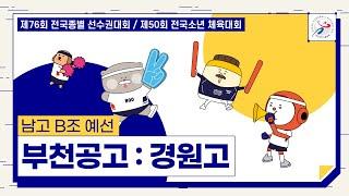 [2021 종별선수권대회] 부천공고 vs 경원고_남고 …