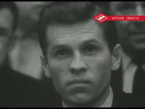 10.11.1969 «Спартак» - «Динамо» (М) 2:2 Прощальный матч Майорова