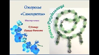 Ожерелье Самоцветы Бисероплетение Равиля Рукодельница
