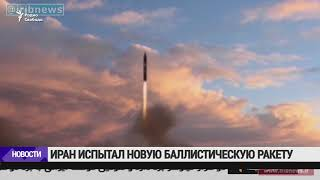 Иран испытал новую ракету несмотря на санкции США