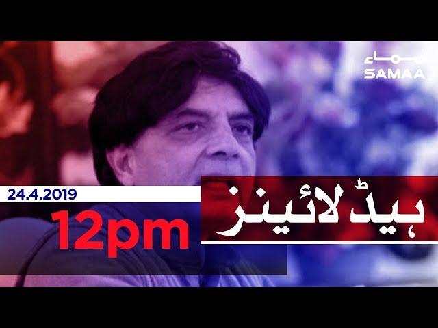 Samaa Headlines - 12PM - 24 April 2019