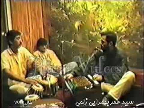 Said Omar (Padsha Khooban)سید عمر و زلمی - پادشاهً خوبان