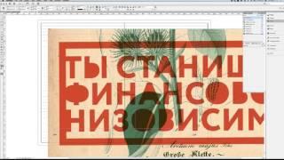 Вебинар «Основы Индизайна для редактора. Плакат»
