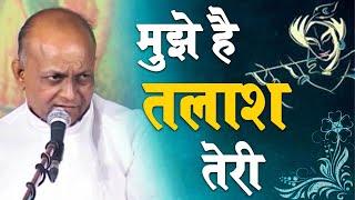 Mujhe Hai Talash Teri Bhajan By Vinod Ji  Agarwal - Ashok Nagar M.P