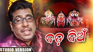 Bada Dian Odia New Bhajan Song Aditya Narayan