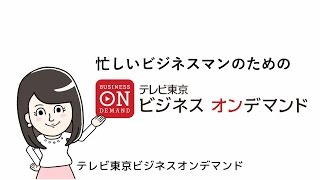 テレビ東京ビジネスオンデマンドには、 ワンランク上のビジネスマンを目...