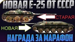 НОВАЯ Е-25 ОТ СССР - НАГРАДА ЗА МАРАФОН НА НОВЫЙ ГОД!