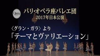 パリ・オペラ座バレエ団 2017年日本公演 公式サイト http://www.nbs.or....