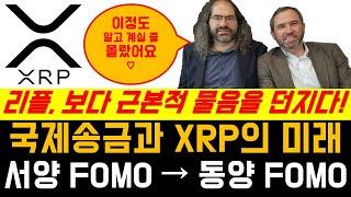 리플 XRP 국제 송금 미래 / 서양 FOMO 에서 아…