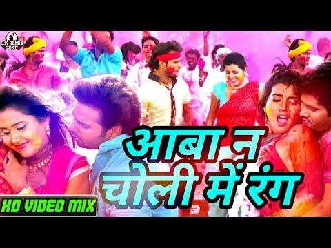 Aawa na choli Mein Rang dalwala new dj mix