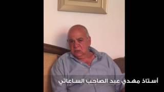 نصائح مهمة لطلات الصف السادس الإعدادي - أستاذ مهدي عبد الصاحب الساعاتي - رقم ٣