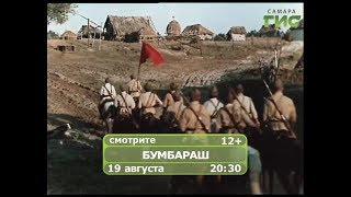 "Фильм ""Бумбараш"""