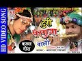 दिलीप पटेल-CG Karma Song-टुरी सरगुजा वाली-Turi Sarguja Wali-Dilip Patel-2018 HD Vidieo