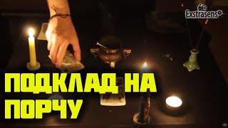 Как изготовить подклад, чтобы навести порчу хаоса(Подробное описание ритуала смотрите по ссылке - http://exstrasens.tv/video/kak-izgotovit-podklad-chtobyi-navesti-porchu-haosa-r20/, 2016-03-17T02:35:51.000Z)