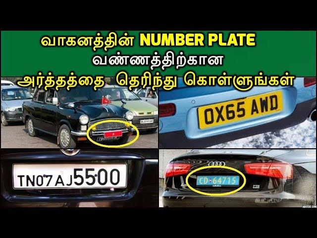 வாகனத்தின் Number Plate  வண்ணங்கள் சொல்லும் அர்த்தத்தை தெரிந்து கொள்ளுங்கள்   Number Plate