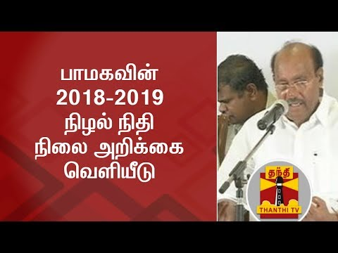 PMK releases 2018-19 Shadow Financial Status Report | Thanthi TV