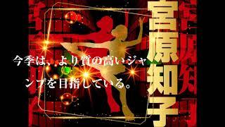 【フィギュア】宮原知子の粘り 拍手♪ 【宜しければチャンネル登録をお願...
