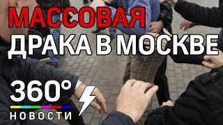 Два человека скончались после массовой драки в Москве