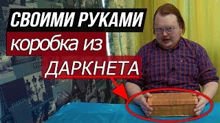 СВОИМИ РУКАМИ - КОРОБКА из ДАРКНЕТА