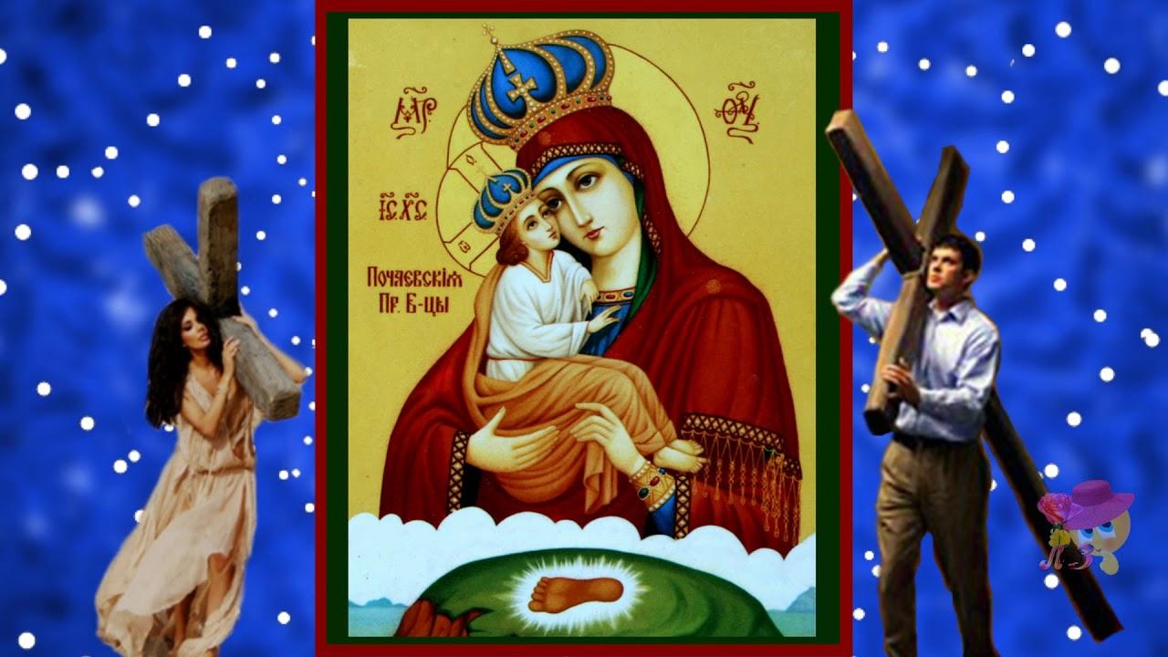 всеядны поздравления с праздником почаевской иконы божией матери второй