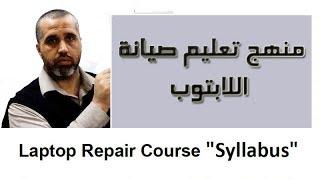 منهج صيانة اللابتوب  laptop repair syllabus