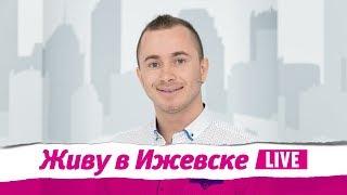 Живу в Ижевске 14.06.2018