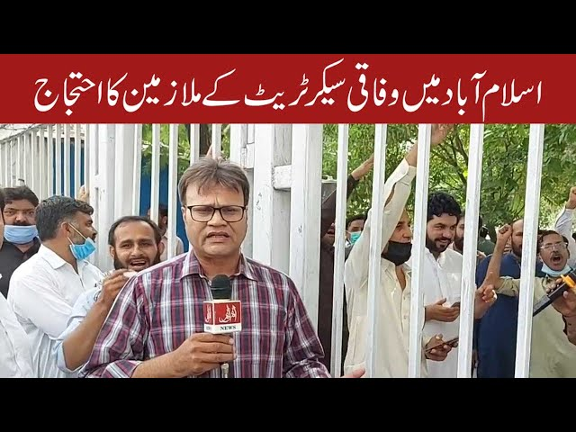 Federal Secretariat Employees Protest In Islamabad