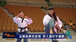 今年的世大運在跆拳道的比賽項目中,新增一個品勢跆拳的項目,不像一般...