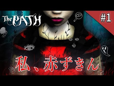 【ホラーゲーム】不思議な森と赤ずきん【The Path】鳥の爪実況#1