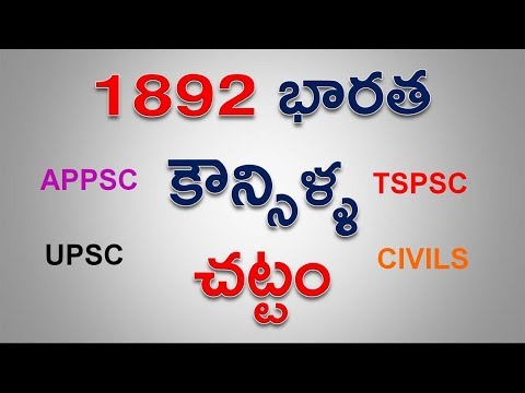 Indian Councils Act 1892 భారత కౌన్సిళ్ళ చట్టం 1892 For Groups Appsc Tspsc Upsc Civils