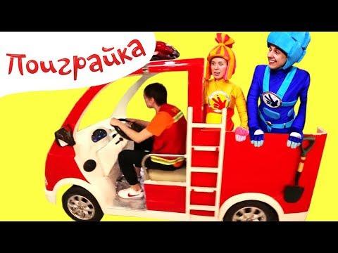 Поиграйка - Пожарная Машинка - ВСЕ СЕРИИ Сборник - Фиксики в Кидбурге