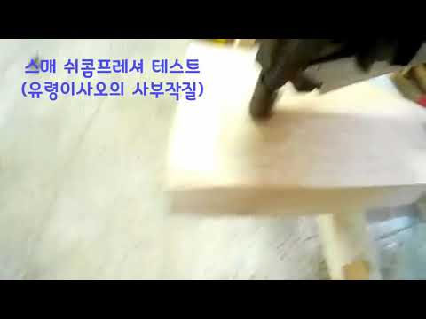 스매쉬 콤프레셔 사용후기3,Late use of Smash Compressor3, Woodworking, Space Factory72