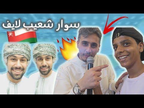 عرض سوار شعيب لايف في عمان! ( لايفوتك )!!