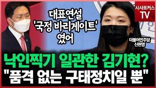미래 없고 낙인찍기 일관한 김기현?... 신현영 &qu…
