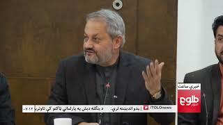 LEMAR NEWS 30 December 2018 /۱۳۹۷ د لمر خبرونه د مرغومي ۰۹ نیته