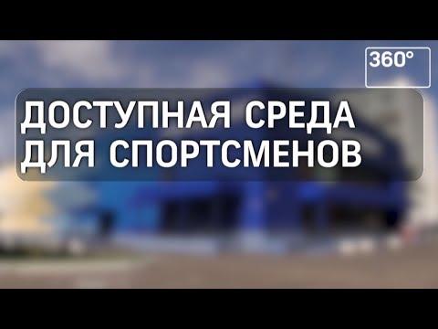В Одинцове переоборудуют бассейн и ФОК для маломобильных посетителей