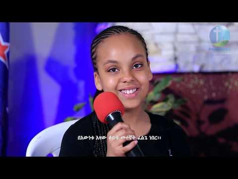 Presence TV Channel (Canadian Kid Deliverance ) June 25,2017 With Prophet Suraphel Demissie